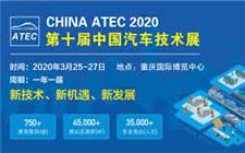 2020第十届中国(重庆)汽车技术展