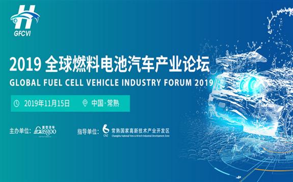 2019全球燃料电池汽车产业论坛 关键技术及商业化应用解析