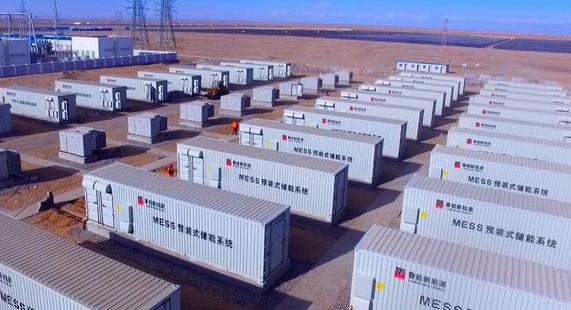 国家风光储输示范工程 竣工投产
