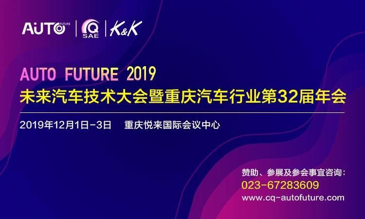 2019未來汽車技術大會暨重慶汽車行業第32屆年會