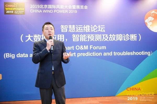 打造智維平臺,助力風電行業可持續發展——施耐德電氣出席2019北京國際風能大會