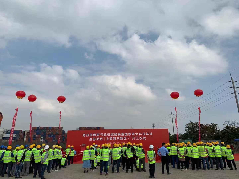 """国家重大科技基础设施""""高效低碳燃气轮机试验装置""""临港开工"""