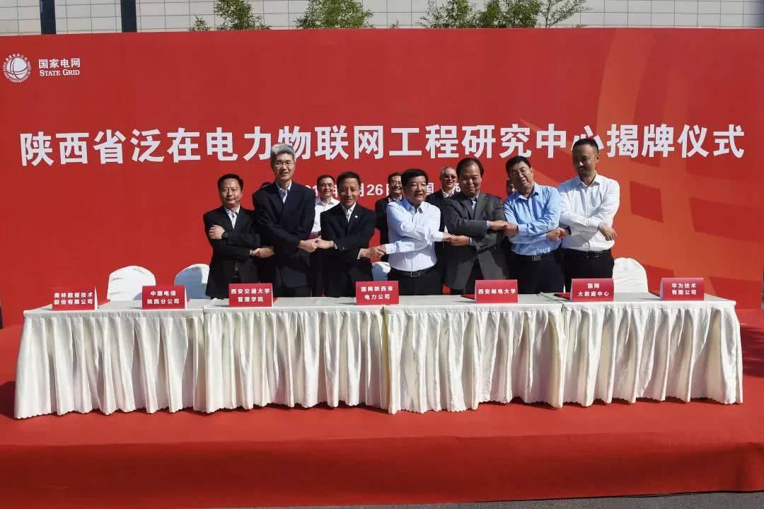 国内首个省级泛在电力物联网工程研究中心成立