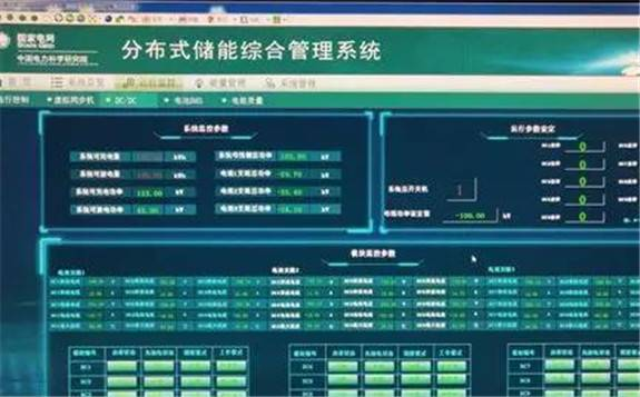 重庆渝北空港分布式新浦京与区域电网互动项目正式投运