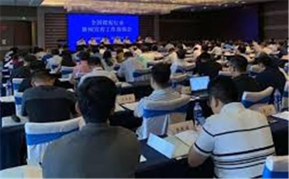 全国煤炭行业资讯宣传工作座谈会在福建漳州举行
