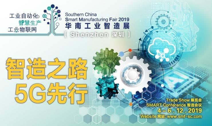 SMF 2019觀眾預登記現已開放見證5G時代的工業智造革命