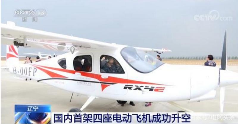 我國自主研發純電飛機成功升空