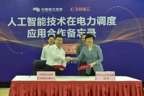 南方電網與阿里云簽署合作備忘錄 積極推動人工智能等技術在電力調度系統的應用