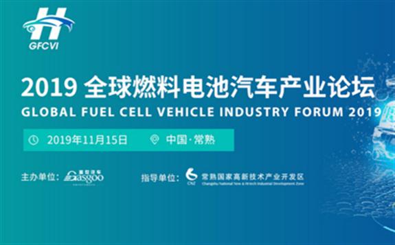 2019全球燃料电池产业论坛嘉宾全预告