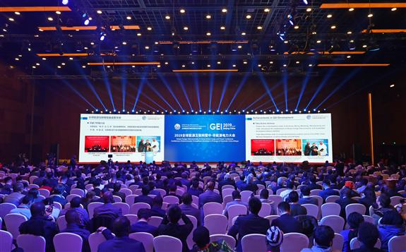 今日全球能源互联网暨中-非能源电力大会在北京开幕
