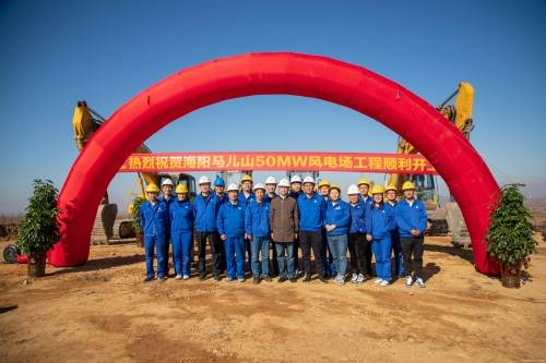 山东海阳马儿山风电项目正式开工建设