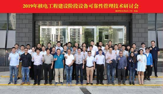 核电工程建设阶段设备可靠性管理技术研讨会在台山核电召开