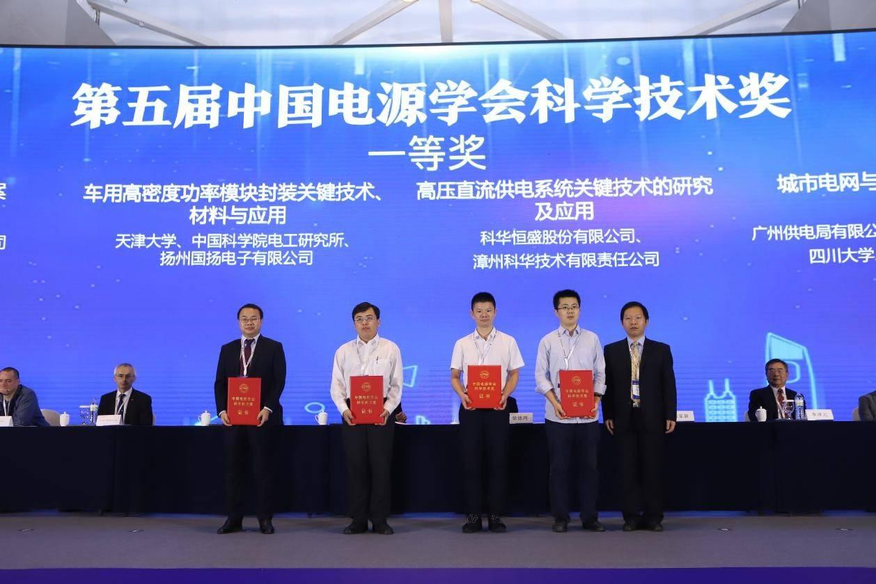 """科华恒盛荣获""""第五届中国电源学会科学技术奖"""""""