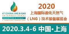 2020第六屆中國國際LNG技術裝備展覽會暨峰會