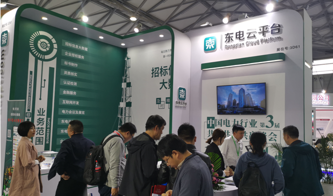 東電云平臺打造電力行業全能型服務品牌
