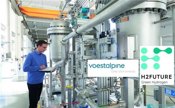 全球最大的绿氢试验工厂已在奥地利成功投产