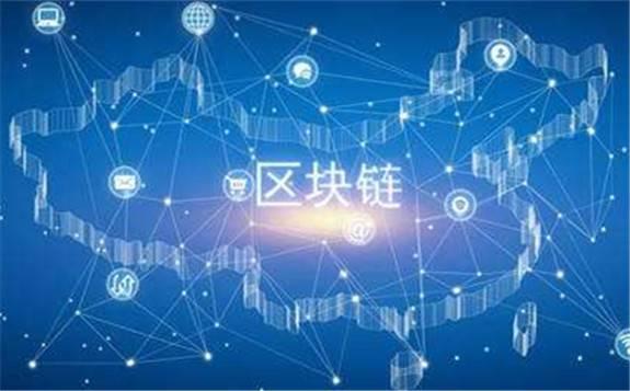 国网信通产业集团推动区块链技术应用