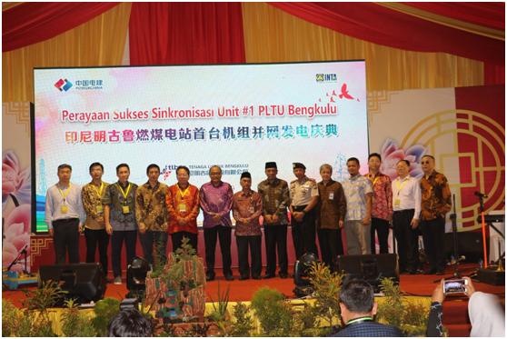 中企投资开发印尼明古鲁省首个火电首台机组并网发电