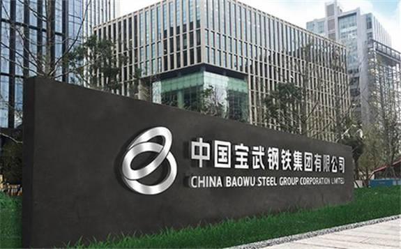 中国宝武集团成立清洁能源企业 加码氢能布局