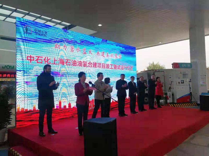 中法氢能合作项目成功落地上海