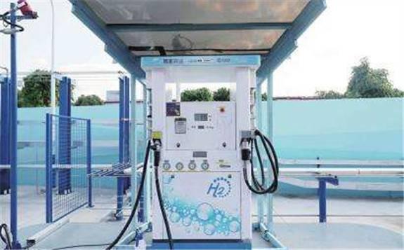 央企加速布局氢能 加强加氢设施建设