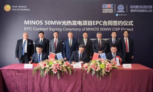 中国与希腊50MW光热发电项目多边合作协议成功签署
