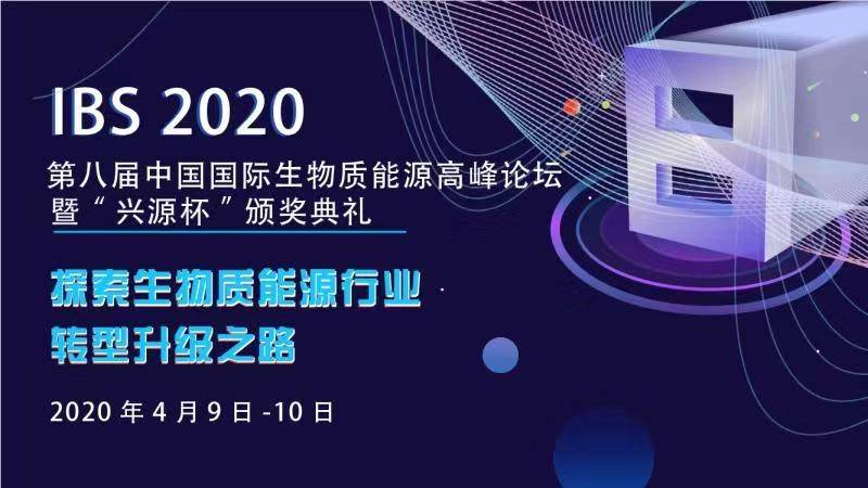 IBS2020第八屆中國國際生物質能源高峰論壇  探索生物質能源轉型升級之路