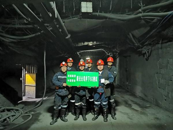 山西移動、華為公司攜手陽煤集團成功部署全國首個井下煤礦5G基站