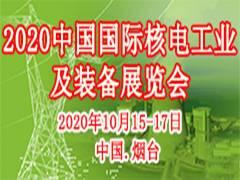 2020第十四届中国国际核电工业及装备展览会