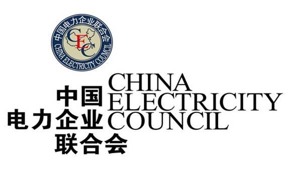 中电联发布2019年1-10月份电力工业运行简况