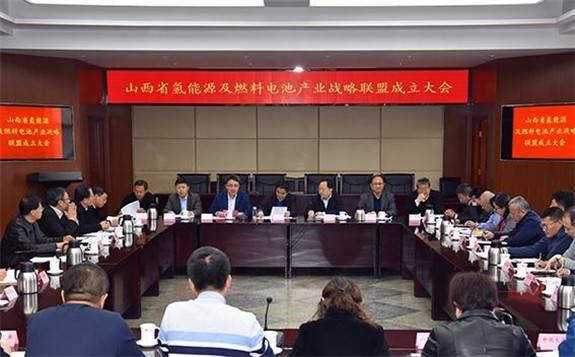 山西氫能源及燃料電池產業戰略聯盟成立