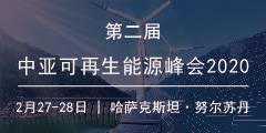 第二届中亚可再生能源峰会将于2月在哈萨克斯坦召开