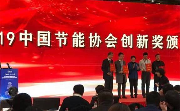 2019中国节能与低碳发展论坛在京召开