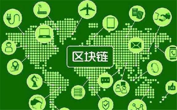 区块链技术在环境气候领域的应用及隐忧