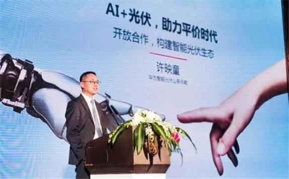 """华为智能光伏:以""""AI+光伏""""构建智能光伏新生态"""