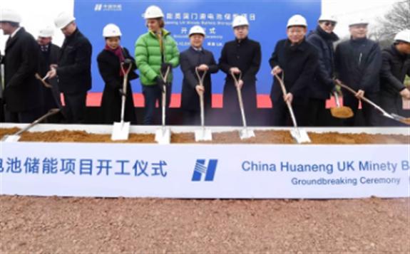 华能投建欧洲最大电池新浦京项目开工