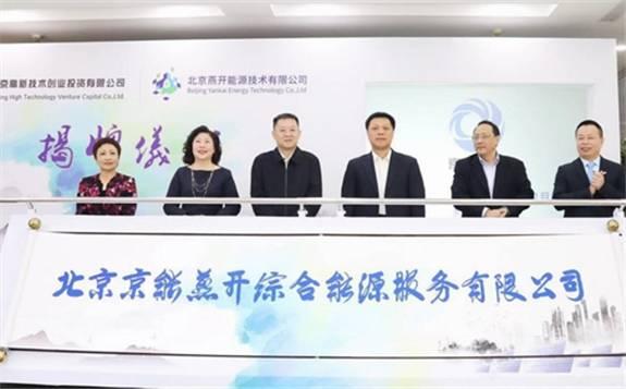 国企混改新案例 京能燕开创新综合能源服务保障体系