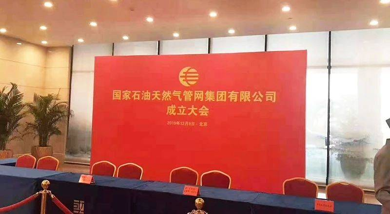 """国家石油天然气管网集团有限企业(简称""""国家管网企业"""")在京正式成立"""