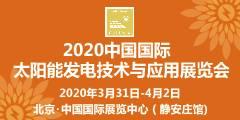 2020中國國際太陽能發電技術與應用展覽會