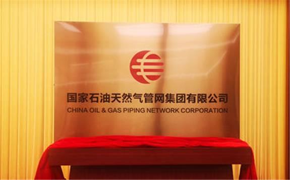 国家石油天然气管网企业成立 或撬动3000亿元市场需求