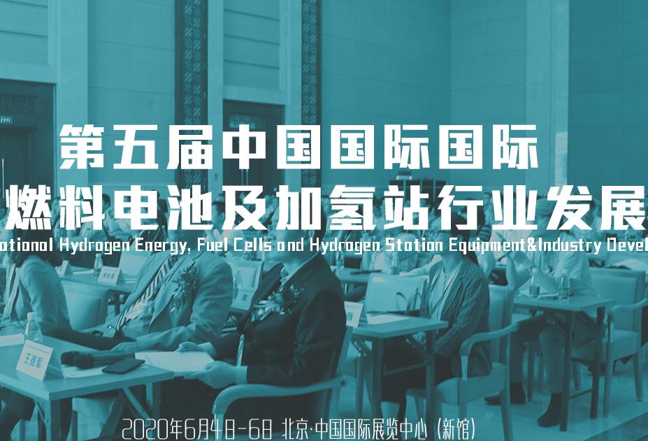 2020第五届中国国际氢能与燃料电池及加氢站设备展览会暨产业发展论坛