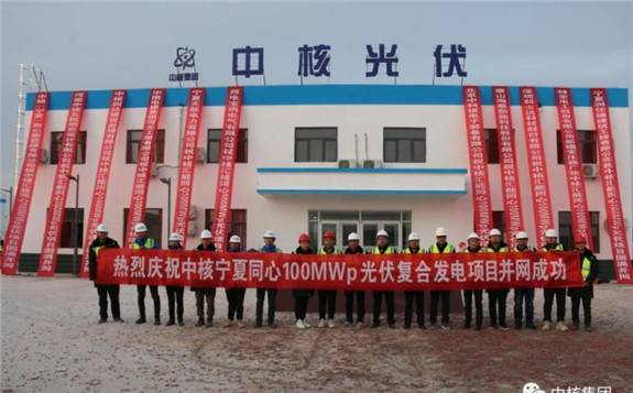中核集团定点扶贫县首个光伏项目并网发电