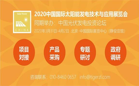 助力能源转型,2020太阳能发电展(四新展)将于明年3月在京举办