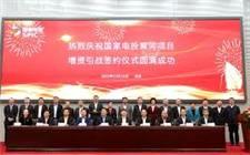90亿!中国人寿领投青海黄河水电混改项目