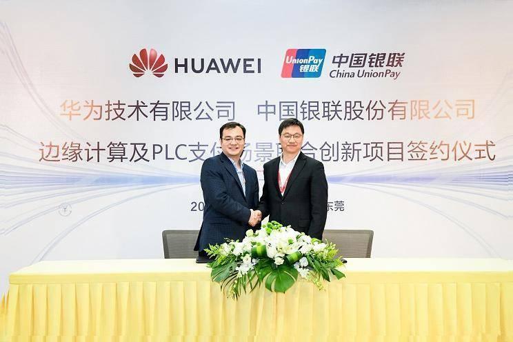 即插即充 华为与中国银联为新能源车充电支付开发新技术