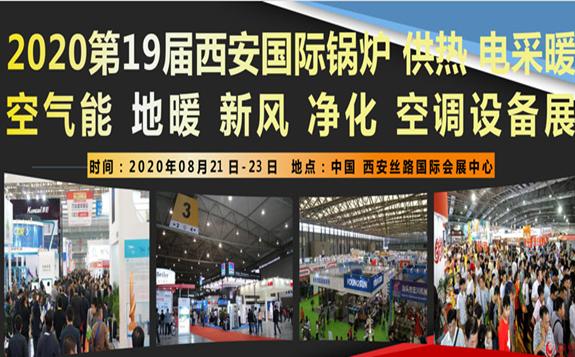 2020西安暖通展览会|西安供热展|西安锅炉展|西安新风展|西安净化展|西安供暖展|西安热泵展|西安电采暖展