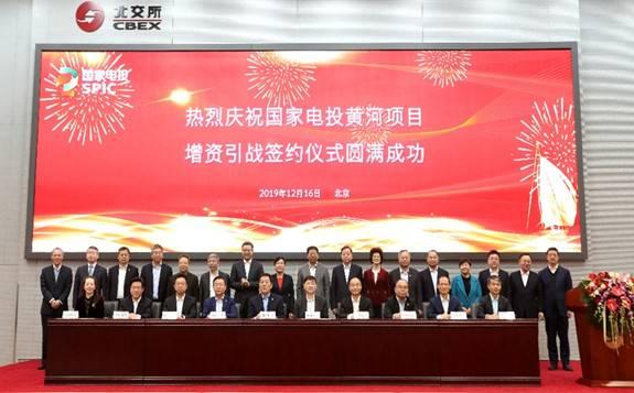 国家电力投资集团有限企业黄河项目增资引进战略签约