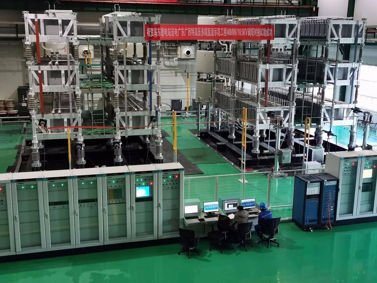 乌东德柔直工程±10.5kV/40MW背靠背全实物对拖平台试运行成功