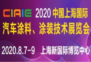 2020 中国上海国际汽车涂料、涂装技术展览会