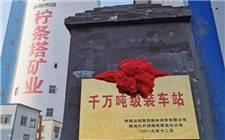 历史性跨越!陕煤首个铁路销售千万吨矿井诞生